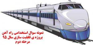 نمونه سوال استخدامی راه آهن پروژه ی قابلیت سازی سال 95